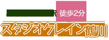 「スタジオクレイン鶴川」小田急線鶴川駅徒歩2分のレンタルスタジオ