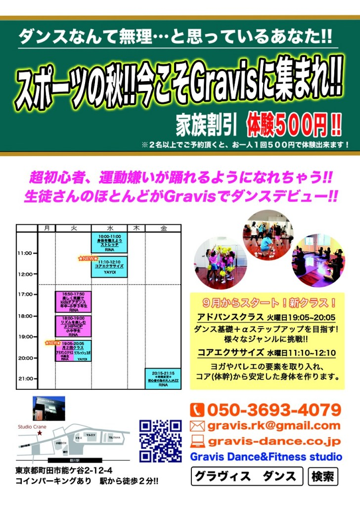 Gravis new class in Sep