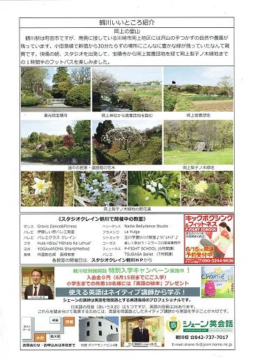 鶴川通信 創刊号