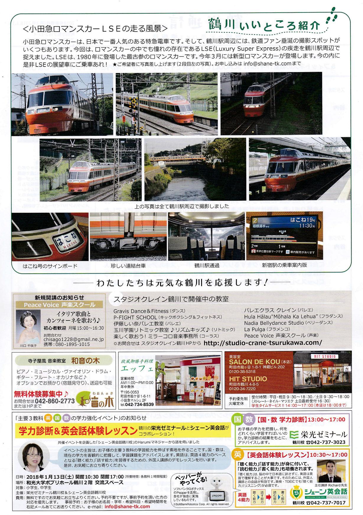 tsuru2-2