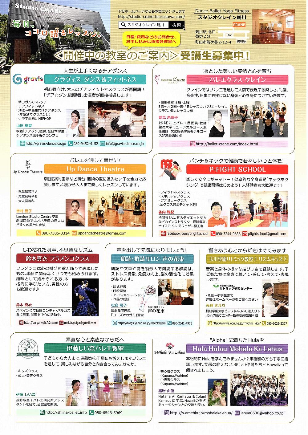 教室案内(鶴3)
