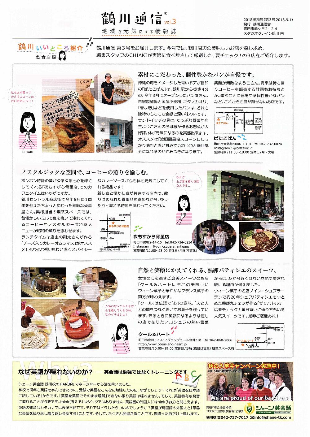 鶴川通信3号